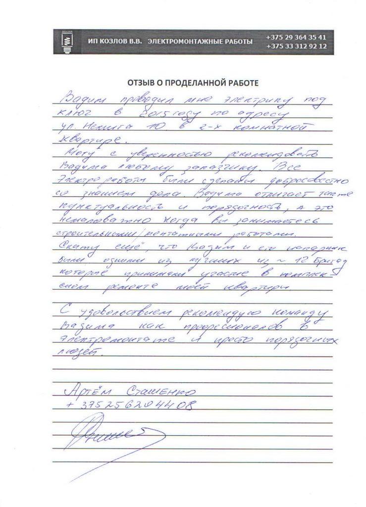 n2_stashenko_artem