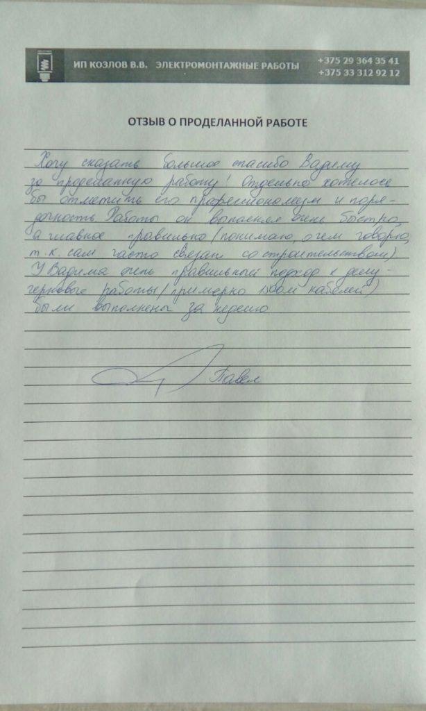 n6_pavel_kurganskiy